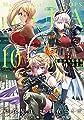魔法少女特殊戦あすか(10) (ビッグガンガンコミックス)