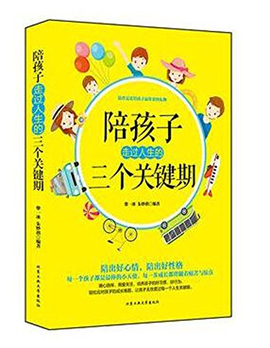 Three Critical Periods in Children's Life (Chinese Edition) ebook