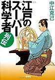 江戸のスーパー科学者列伝 (宝島SUGOI文庫)