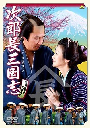 Amazon | 次郎長三国志 [DVD] | ...