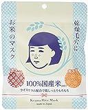 Best Mask Sheet Japan Keana Nadeshiko Facial Treatment Masks The Rice Mask 10 sheets Japan import