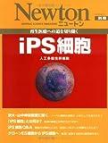 iPS細胞―再生医療への道を切り開く (ニュートンムック Newton別冊)
