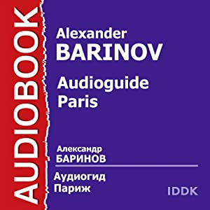 Audioguide: Paris [Russian Edition] Audiobook