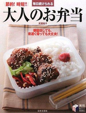 毎日続けられる大人のお弁当 (実用BEST BOOKS)