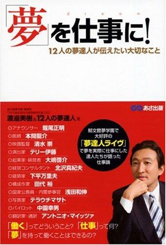 Yume o shigoto ni : 12nin no yumetatsujin ga tsutaetai taisetsuna koto pdf epub