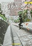 降りかかる追憶: 南青山骨董通り探偵社III (光文社文庫)
