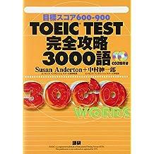 Target score 600-900 (<CDtasutekisuto>) - 3000 words TOEIC TEST fully capture ISBN: 4876150532 (2001) [Japanese...