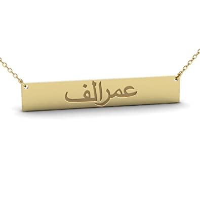 Amazon fujin personalized 925 sterling silver arabic bar amazon fujin personalized 925 sterling silver arabic bar persian name pendant necklace custom made with any name gold jewelry aloadofball Images