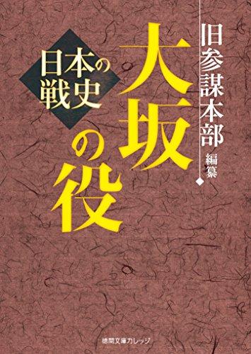日本の戦史 大坂の役 (徳間文庫カレッジ)
