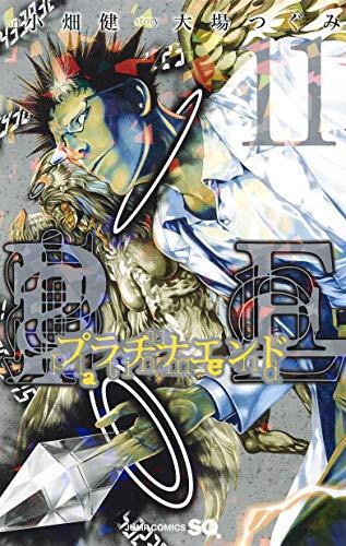 プラチナエンド 11 (ジャンプコミックス)