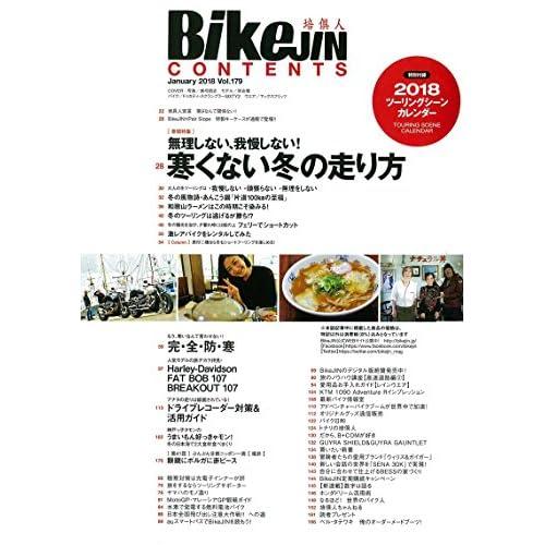 BikeJIN 2018年1月号 画像 B