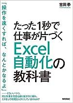 たった1秒で仕事が片づく Excel自動化の教科書 | 吉田拳 |本 | 通販 | Amazon