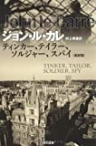 Tinker Tailor Soldier Spy (Japanese Edition)
