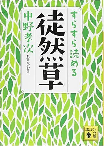 すらすら読める徒然草 (講談社文...