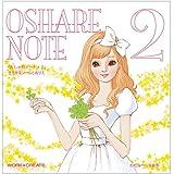 コクヨ ワーククリエイトシリーズ コクヨのえほん 「おしゃれノート2」 1冊