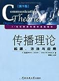21世纪新闻传播学基础教材•传播理论:起源方法与应用(第5版)