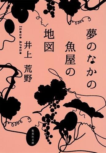 夢のなかの魚屋の地図 (集英社文庫)
