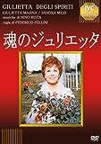 魂のジュリエッタ [DVD]