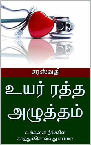 உயர் ரத்த அழுத்தம்: உங்களை நீங்களே காத்துக்கொள்வது எப்படி? (Tamil Edition)