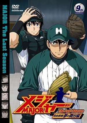 メジャー -MAJOR- [第6期] DVD-BOX