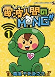 電波人間のMNG!! 1 (1) (てんとう虫コミックススペシャル)