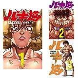 バキ道 1-3巻 新品セット (クーポン「BOOKSET」入力で+3%ポイント)