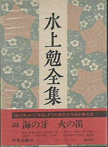 Fang whistle, fire water Tsutomu Complete Works (23) sea (1977) ISBN: 4124022239 [Japanese Import]