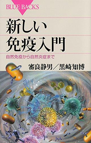 Atarashii men'eki nyūmon : shizen men'eki kara shizen enshō made PDF