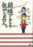 結婚できる気がしません。 新感覚★川柳コミックエッセイ (メディアファクトリーのコミックエッセイ)