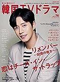 もっと知りたい! 韓国TVドラマvol.76 (メディアボーイMOOK)