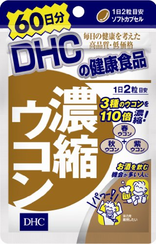 DHC Turmeric Curcumin Concentrate 120 Capsules(60-days Worth of Supplement) [Japan Import]