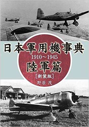 日本軍用機事典 陸軍篇 1910~194...