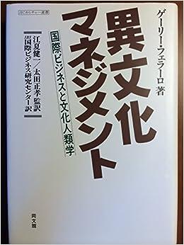 Book 異文化マネジメント―国際ビジネスと文化人類学 (JICカルチャー選書)