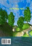 Asher Banachal. Volume 40, Mohorosh of Heichal Hakodesh Breslov, 1449993753