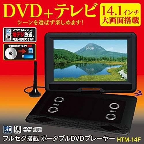 HIRO 14.1 TV搭載DVD HTM-14F B0107NLE22
