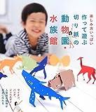 楽しみ方いっぱい 作って遊ぶ切り紙の動物園・水族館