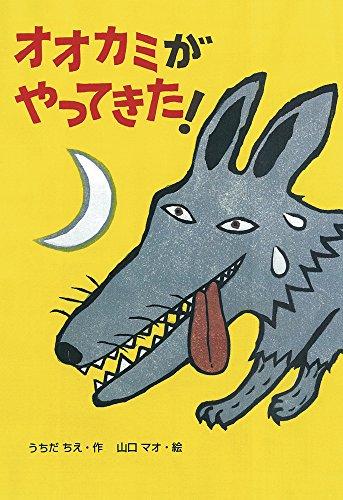オオカミがやってきた! (絵本・こどものひろば)