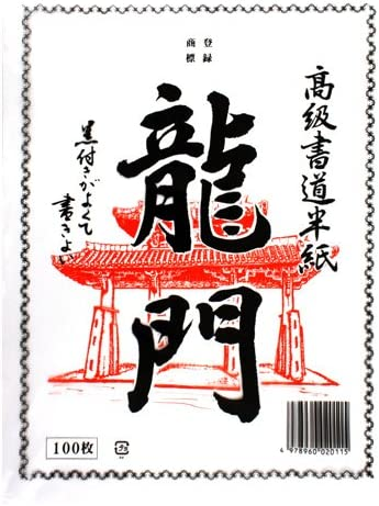 Japanese Chinese Rice Paper Hanshi Calligraphy Paper 100 Sheets