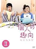 [DVD]個人の趣向 DVD-BOX II