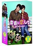 [DVD]素直に恋して~たんぽぽ三姉妹~ DVD-BOXII
