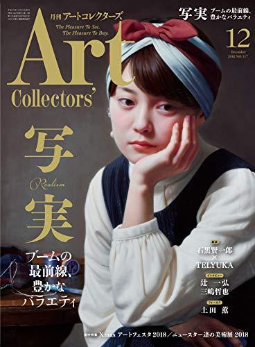 ARTcollectors'(アートコレクターズ) 2018年 12月号
