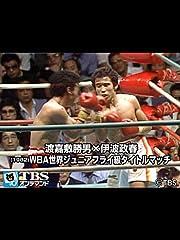 渡嘉敷勝男×伊波政春(1982) WBA世界ジュニアフライ級タイトルマッチ