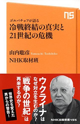 ゴルバチョフが語る 冷戦終結の真実と21世紀の危機 (NHK出版新書 455)