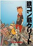 Tekkonkinkreet Poster Movie Japanese 11 x 17 In - 28cm x 44cm Kazunari Ninomiya Yû Aoi Yusuke Iseya Kankurô Kudô