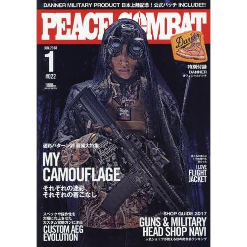 PEACE COMBAT 2018年1月号 画像