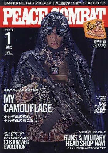 PEACE COMBAT 2018年1月号 画像 A