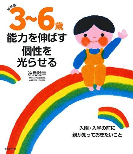 新装版 3~6歳 能力を伸ばす 個性を光らせる ―入園・入学の前に親が知っておきたいこと