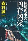 棟居刑事の凶存凶栄 (角川文庫)