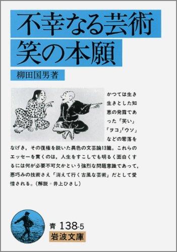 不幸なる芸術・笑の本願 (岩波文庫 青 138-5)