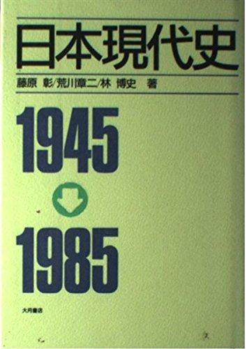日本現代史
